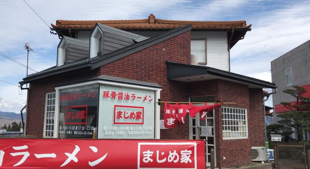 松本市梓川のラーメン屋さん「まじめ家」