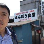 超ノスタルジックなラーメン食堂「まんぼう食堂(松本市里山辺)」