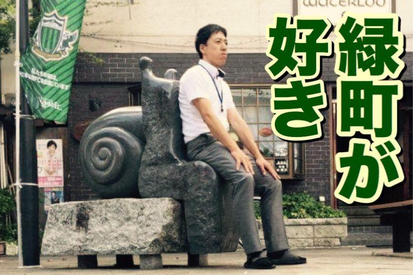 松本市 名所 緑町
