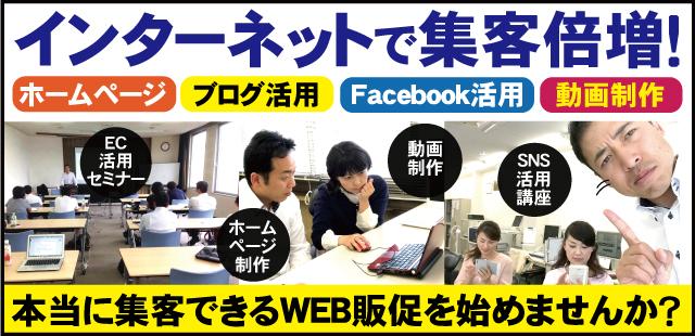 松本市のホームページ制作なら松本メディアセンターへ