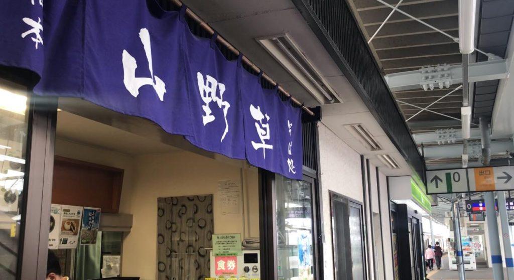 松本駅そば 山野草