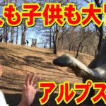 【松本市の公園情報】家族で遊ぼう!アルプス公園を大冒険