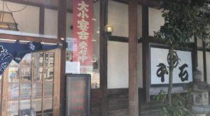松本市島立の千石