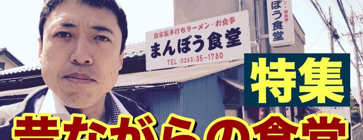 松本市の食堂特集