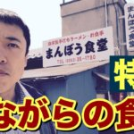 松本市の「食堂」特集!定食屋さん まとめ。おすすめ10選