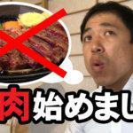 肉を食べない生活を始めてみたら(1)~プチ断肉して一週間