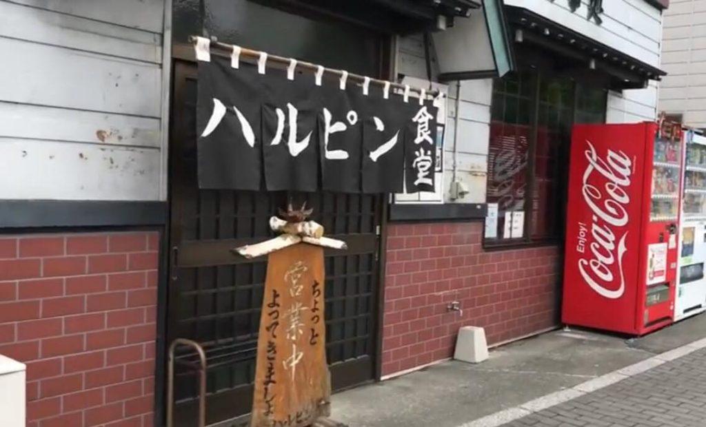 松本市 ハルピン食堂