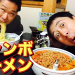 麺3玉のジャンボラーメンにチャレンジ!おいしくてボリューム満点「金太郎(松本市神林)」