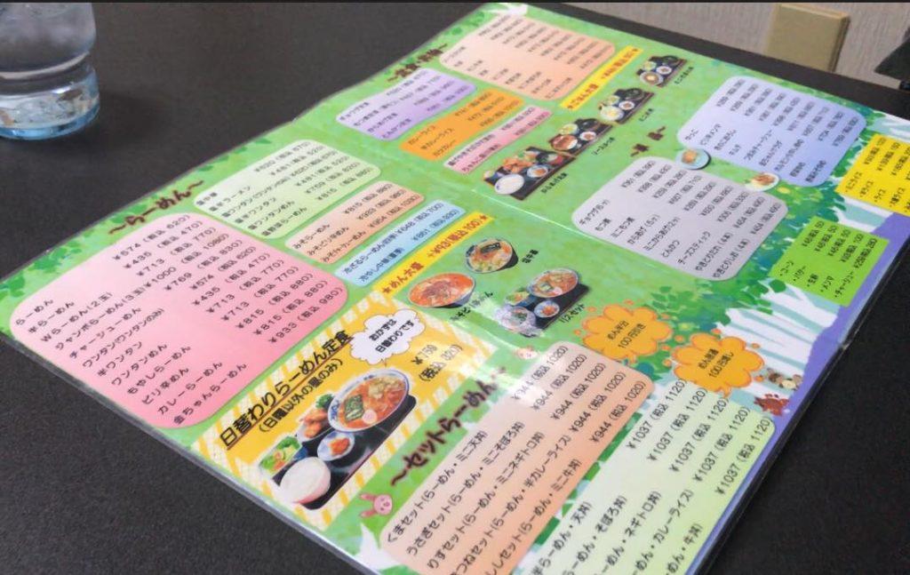 松本市のラーメン屋さん 金太郎のメニュー