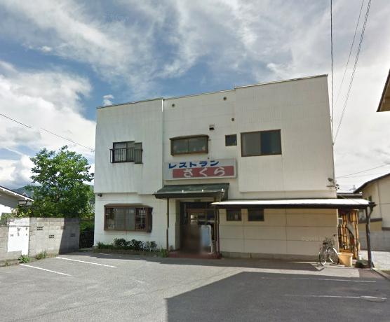 松本市の食堂 さくら食堂