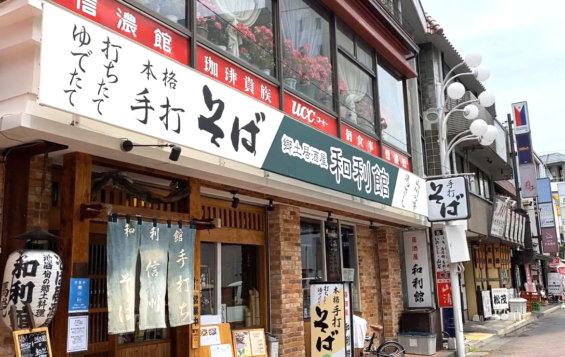 松本市 郷土居酒屋 和利館
