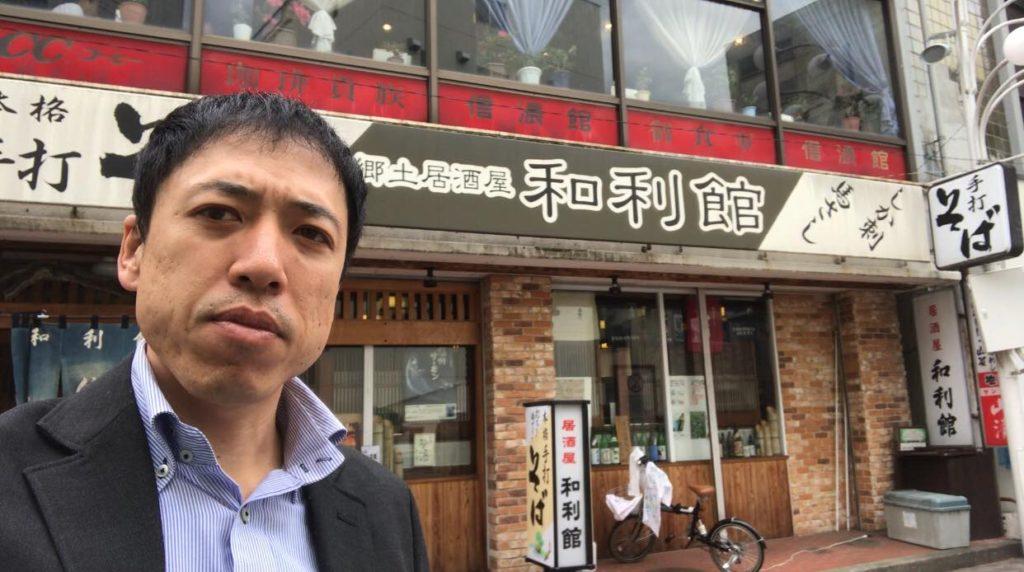 松本市の郷土居酒屋 和利館
