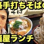 本格こだわり手打ちそばとのセットがお得で美味い! 松本駅近くの蕎麦屋「郷土居酒屋 和利館」