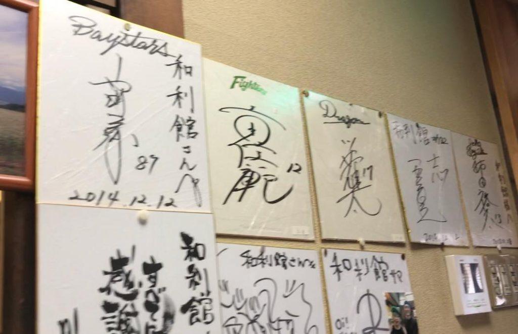 和利館の店内にはスポーツ選手などのサインがたくさん