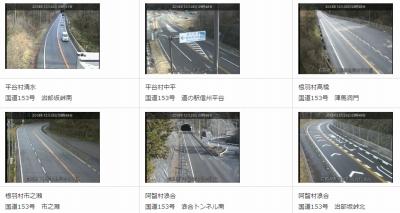 下伊那地域を通る国道ライブカメラ