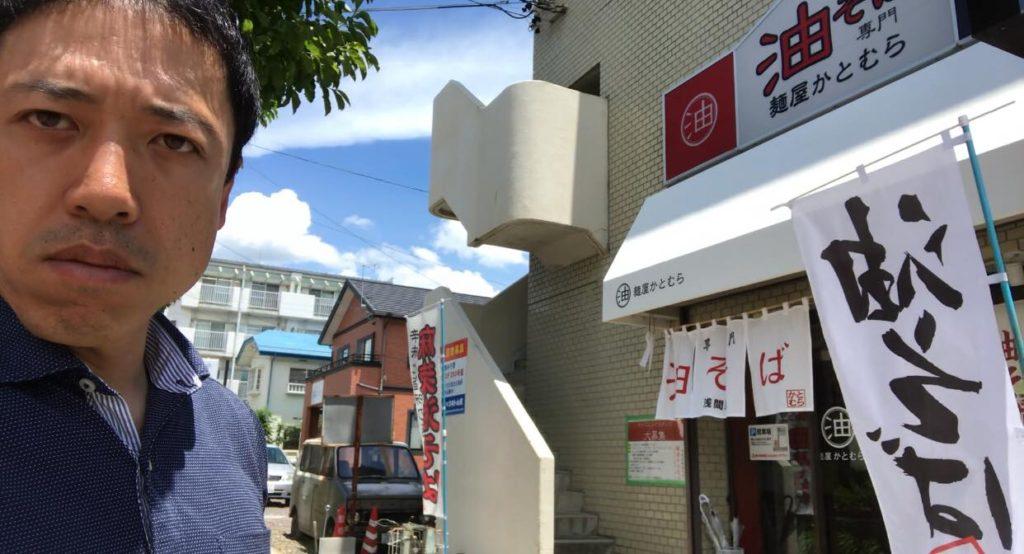 松本市 麺屋 かとむら 浅間店
