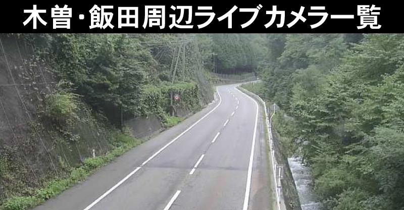 木曽・飯田ライブカメラ
