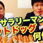 バカリーマンのホットドッグチャレンジ!昼休みにホットドッグ何個食べられる?