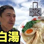 手間暇かけた鶏白湯スープに自家製麺が絶品!「ラーメンいっこく(安曇野市明科)」