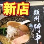 【松本市ラーメン新店情報】麺州 竹中|中町にあるこだわりの鶏スープ専門店が旨い!