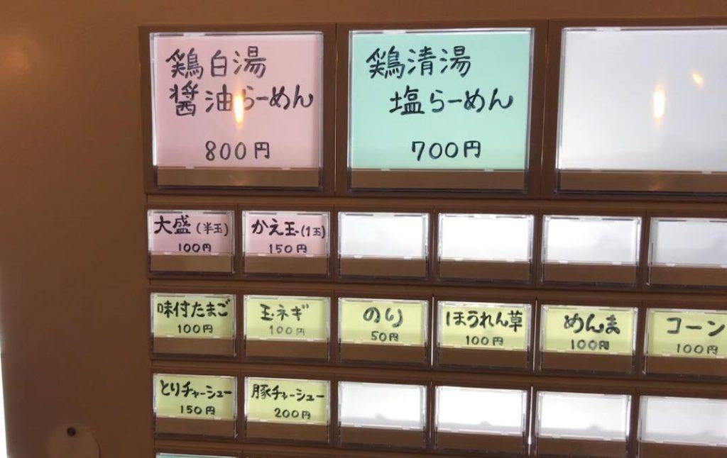 竹中の食券機とメニュー