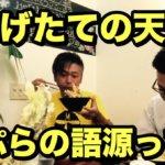 揚げたての天ぷらが旨い!天丼でサラリーマンランチ。「幸たろう(松本市島立)」