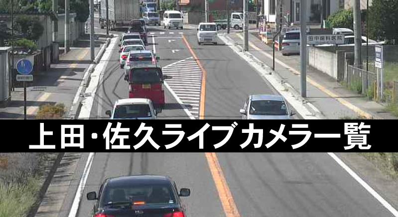 上田・佐久ライブカメラ