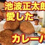 池波正太郎の愛したカレーパン。かの下北沢アンゼリカのパンが松本で食べられる!