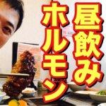 絶品!ホルモン、ジンギス、焼き肉定食。「焼肉飯店 こぶたー(松本市島内)」