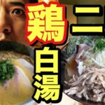 極ウマ鶏白湯に鶏二郎まで!濃厚だけど上品なスープ。麺道 夢幻(安曇野市堀金)