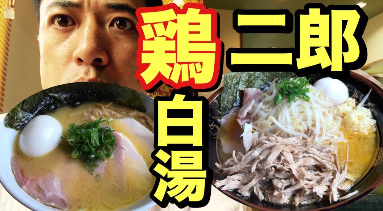 安曇野市 麺道 夢幻
