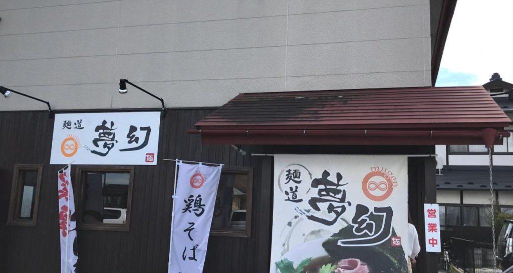 麺道 夢幻