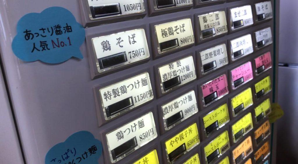 麺道 夢幻の食券機