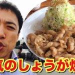 「豚さん食堂(松本市渚)」の本気のしょうが焼き!
