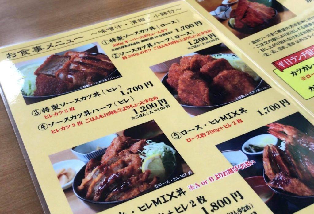 松本市 ソースかつ丼 我山のメニュー