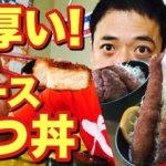 分厚いソースかつ丼が激ウマ!「我山(松本市神林)」