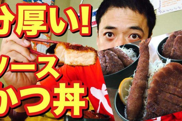 松本市 ソースかつ丼 我山