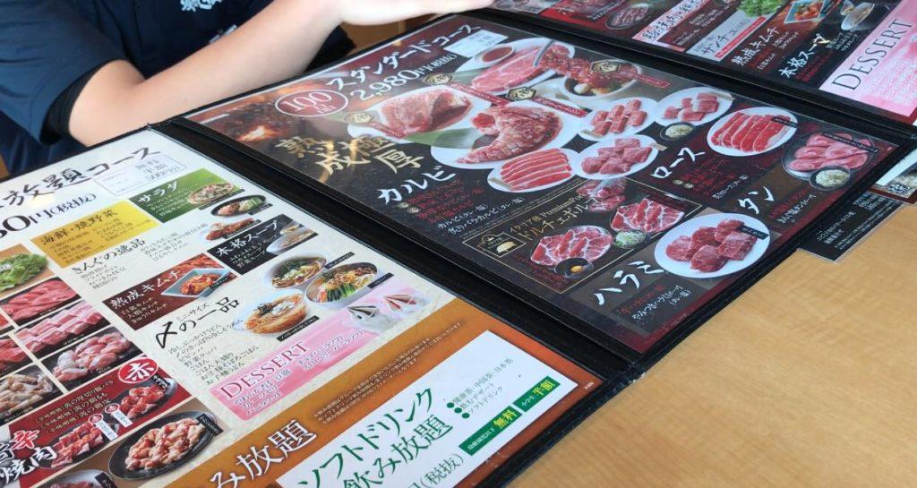 松本市 食べ放題 焼肉きんぐのメニュー