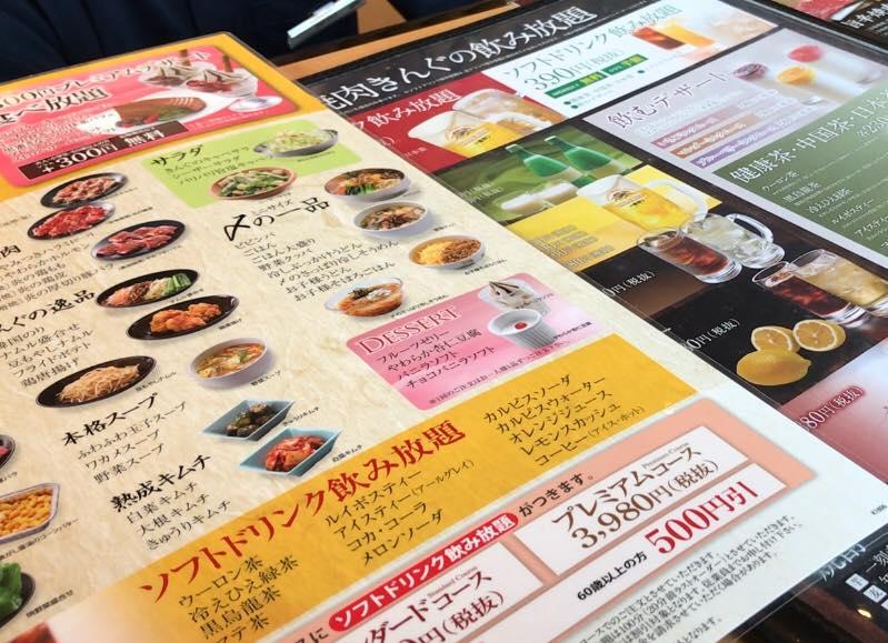 松本市 食べ放題 焼肉きんぐのランチ食べ放題