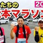 まさかの中止!残念…そして…。ボクたちの松本マラソン2018