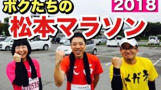 ボクたちの松本マラソン