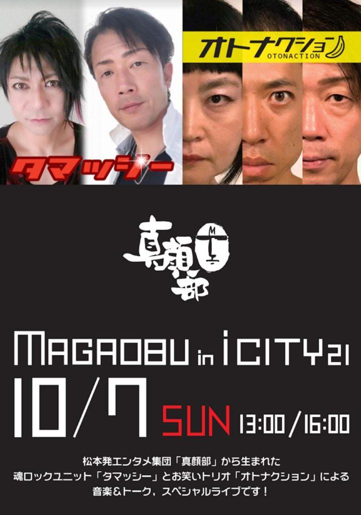 アイシティ21で開催される真顔部スペシャルライブのポスター
