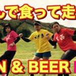 走って飲む?飲んで走る?ヤバいランニングイベント「RUN & BEER NAGAWA」参戦!(その1)