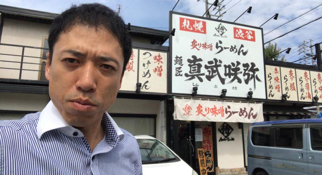 松本市のラーメン店 真武咲弥