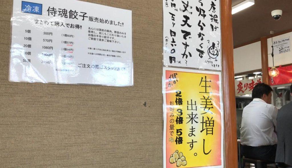 松本市ラーメン店 真武咲弥のショウガ増し