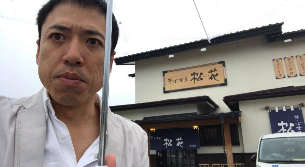 松本市 そば茶屋 松花