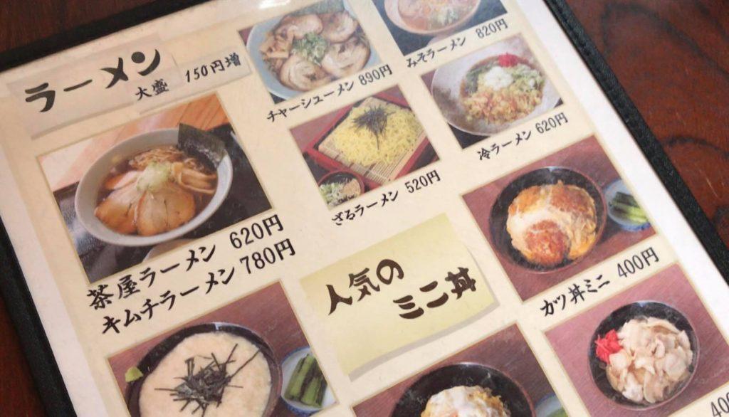 松本市 そば 松花のミニ丼