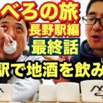 長野駅ナカで信州の地酒を飲み比べ!【中年オヤジズ】でんべろの旅・長野市編(その4)