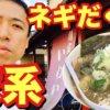 松本市 家系 ラーメン