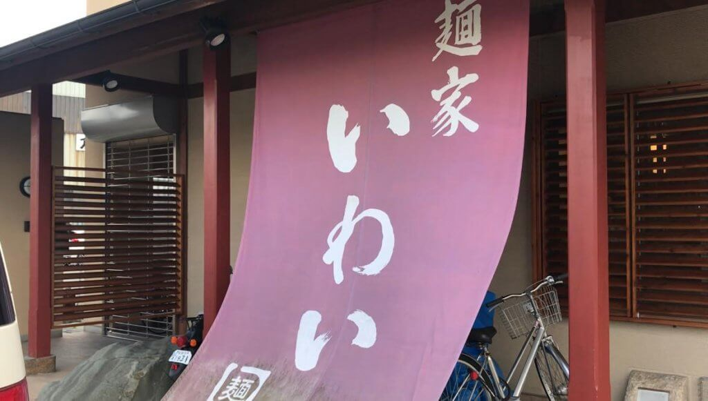松本市 醤油豚骨 ラーメン 家系 いわい